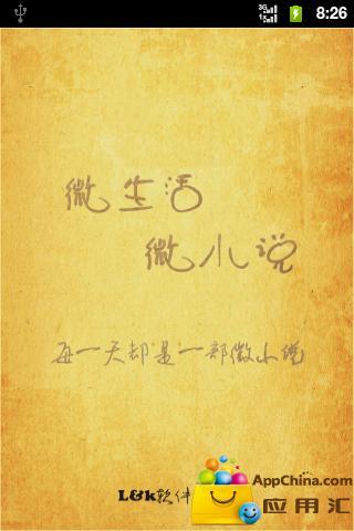 微小说の文字控