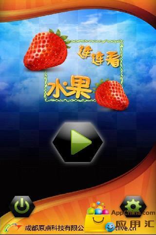 连连看水果免费版