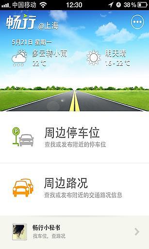 畅行-查找停车位(场)、交通实时路况地图导航