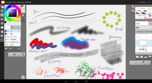 LayerPaint绘图HD截图3