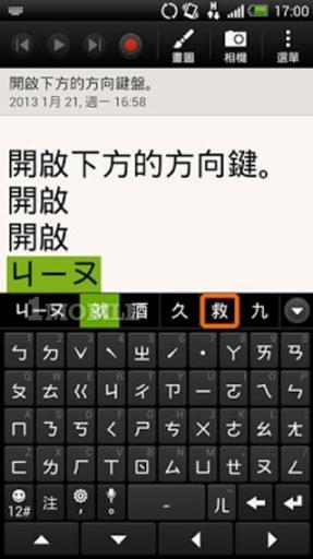 HTC Sense Input截图1