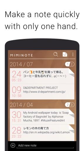 Miminote - Notepad截图1
