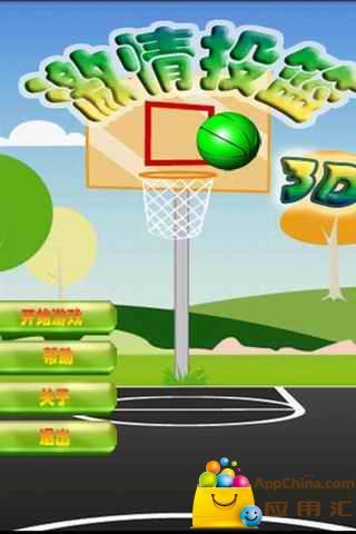 3D投篮街机|免費玩賽車遊戲App-阿達玩APP