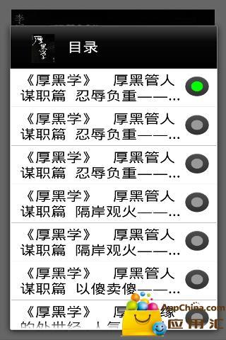 【免費書籍App】厚黑学-APP點子