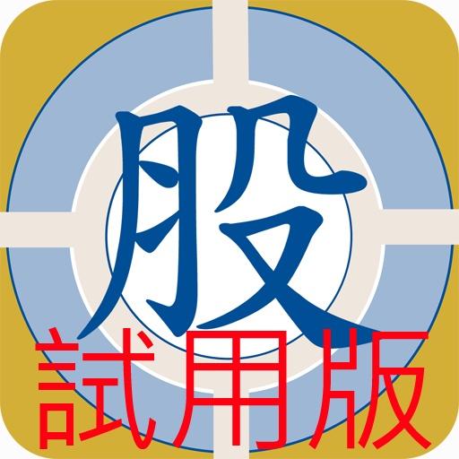職業贏股 金裝試用版2014免月費 香港股票技術財經資訊分析