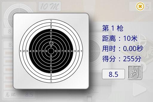 手枪射击截图2