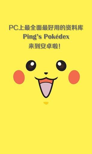 PokeDex截图0