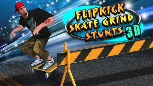 Flipkick滑板研磨3D特技