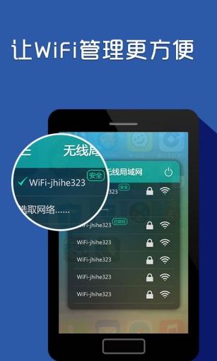 WiFi安全助手截图1