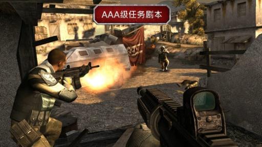 现代战争3:堕落的国度 免谷歌版截图3