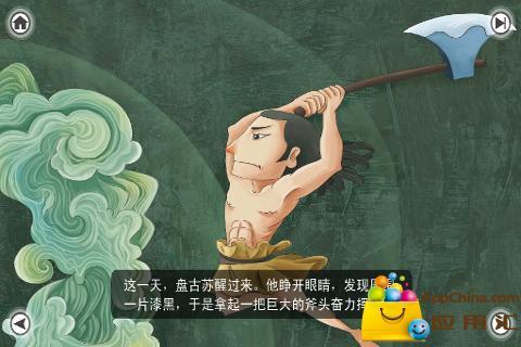 盘古开天 書籍 App-愛順發玩APP
