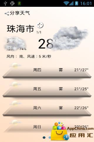 天气黄历 生活 App-愛順發玩APP