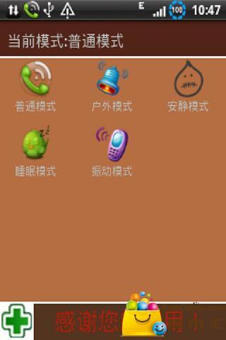 情景模式 生活 App-癮科技App