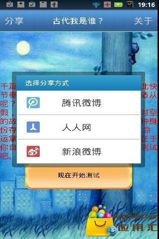 古代我是谁? 工具 App-愛順發玩APP