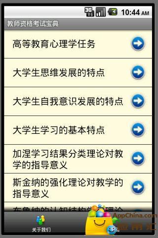 玩免費生產應用APP|下載教师资格考试宝典V2.0 app不用錢|硬是要APP