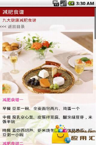 【免費生活App】减肥食谱-APP點子
