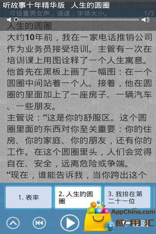 免費下載書籍APP|听故事十年精华版 app開箱文|APP開箱王