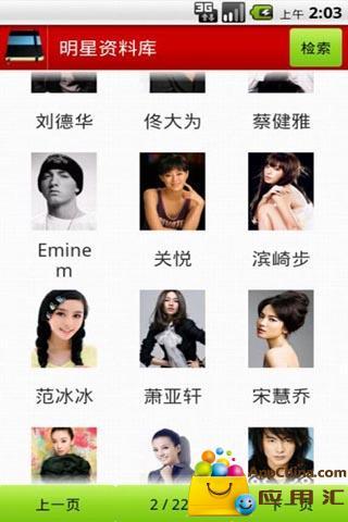 【免費生活App】明星资料库-APP點子
