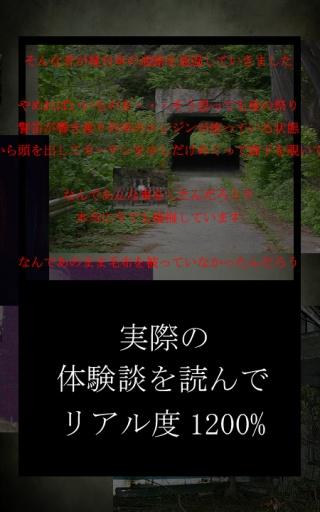 【行ってはいけない】恐怖の心霊スポット【ヤバすぎる】截图2