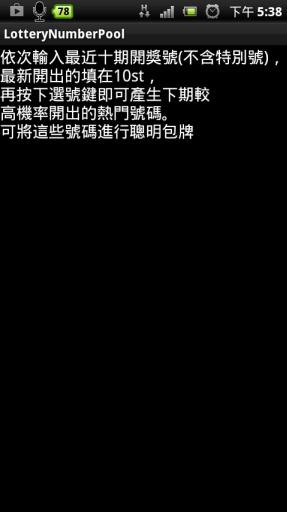 大樂透6/49熱門選號