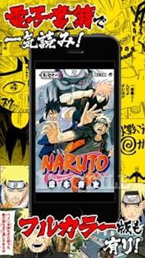 NARUTO-ナルト- 無料マンガ連載&アニメ放送公式アプリ截图3