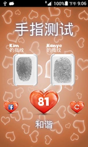 手指爱情测试