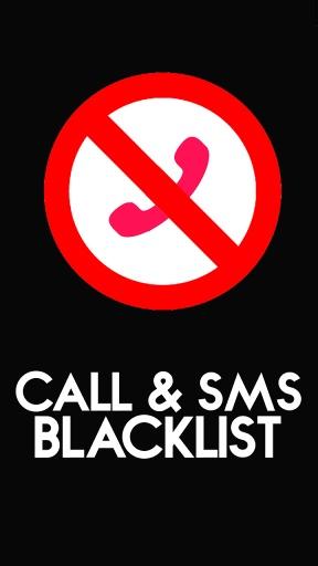 来电黑名单 & 短信拦截功能