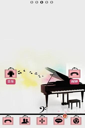 宝软桌面-黑白琴键截图1