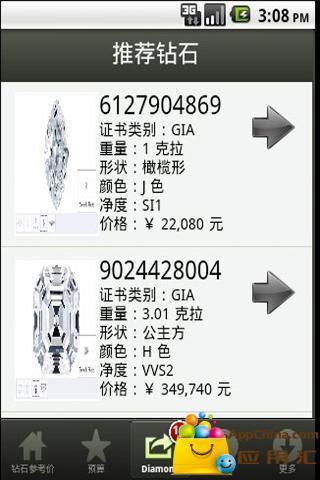 XIXI钻石估价截图1