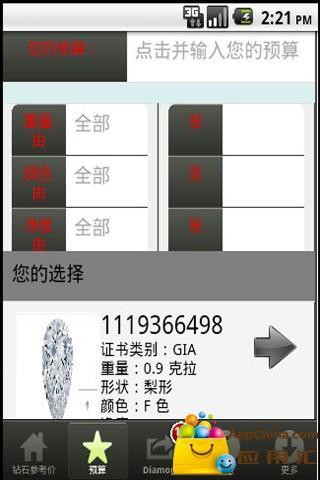 XIXI钻石估价截图2