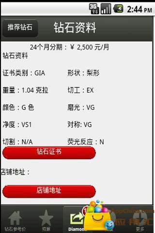 XIXI钻石估价截图3