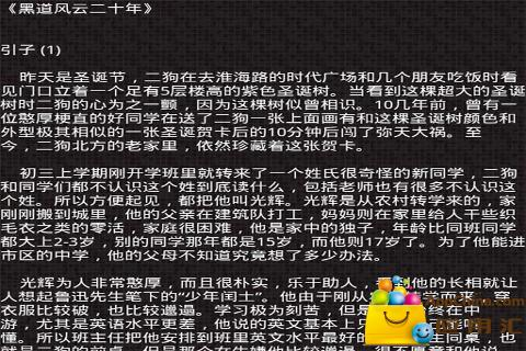 黑道风云二十年 書籍 App-愛順發玩APP