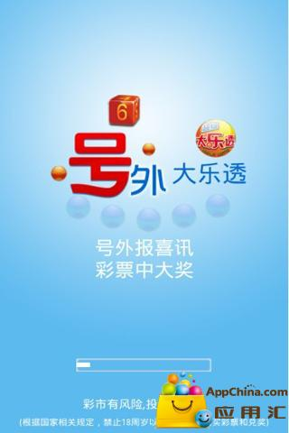 樂透發on the App Store - iTunes - Apple
