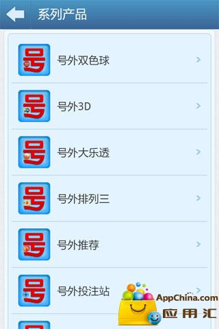 玩財經App|号外大乐透免費|APP試玩