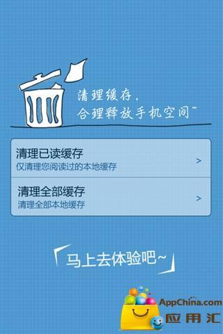 玩新聞App|爱悦读免費|APP試玩