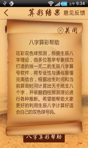 旺彩双色球预测八卦版