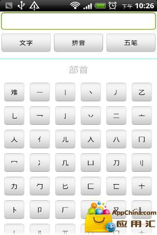 玩生產應用App|新华字典免費|APP試玩
