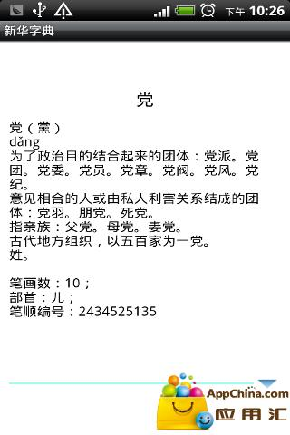 新华字典 生產應用 App-愛順發玩APP