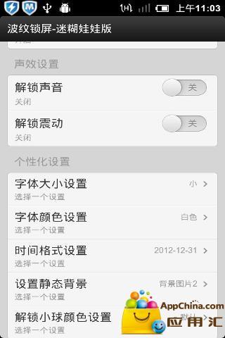 迷糊娃娃水波锁屏 工具 App-愛順發玩APP