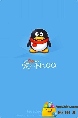 QQ在线状态查询