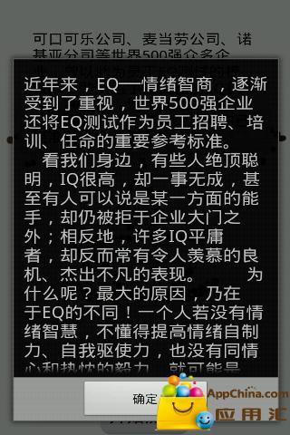 情商测试 生活 App-愛順發玩APP