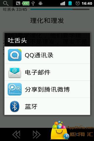 绕口令【蜡笔小新版】 生活 App-愛順發玩APP