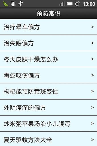 家庭医生 生活 App-愛順發玩APP