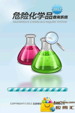 危险化学品分析查询系统