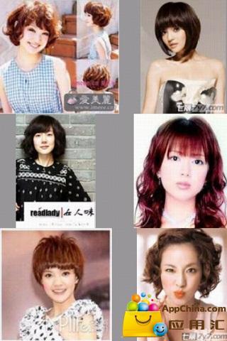 我爱美发型之女生版截图1