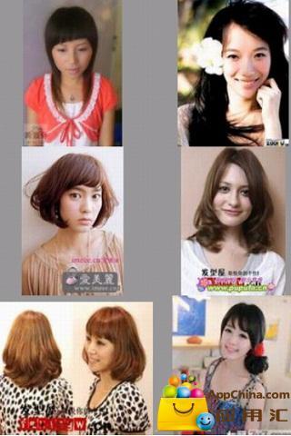 我爱美发型之女生版截图2