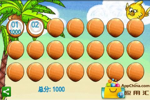 椰子沙滩截图2