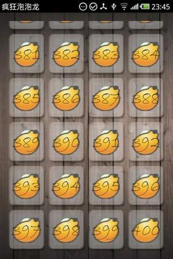 疯狂泡泡龙(400关)