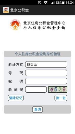 北京公积金查询