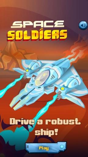 太空射击士兵